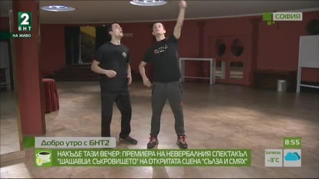 """Премиера на невербалния спектакъл """"Шашавци: Съкровището"""" в Театър """"Сълза и смях"""""""