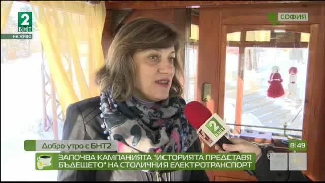 """Започва кампанията """"Историята представя бъдещето"""" на Столичния електротранспорт"""