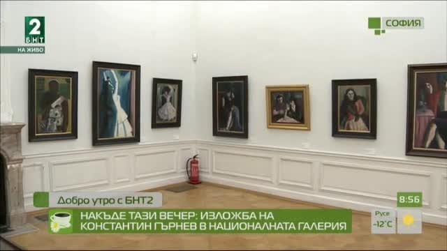 Накъде тази вечер: Изложба на Константин Гърнев в Националната галерия