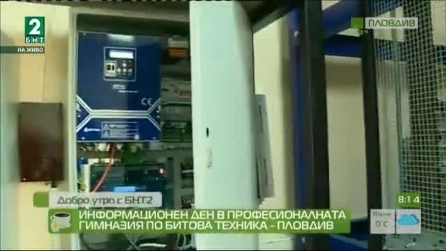 Информационен ден в Професионалната гимназия по битова техника в Пловдив
