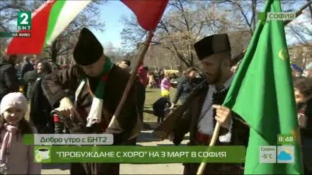 """Пробуждане с хоро"" на 3 март в София"