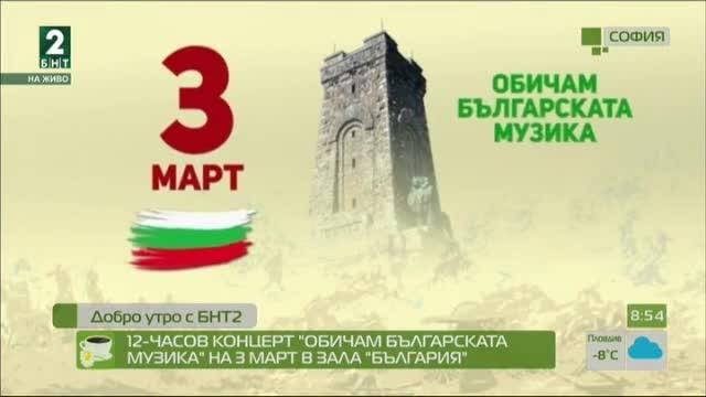 """12-часов концерт """"Обичам българската музика на 3 март в зала """"България"""""""
