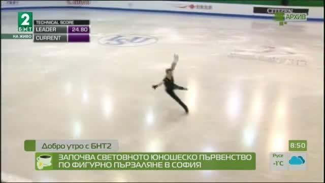 Започва Световното юношеско първенство по фигурно пързаляне в София