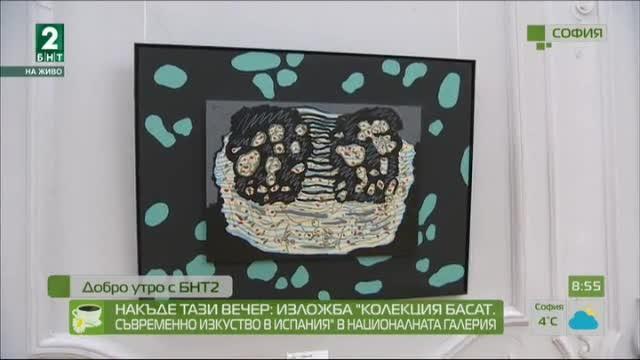 """Изложба """"Колекция Басат. Съвременно изкуство в Испания"""" в Националната галерия"""