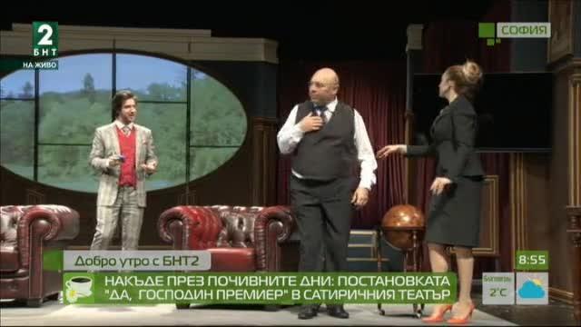 """Постановката """"Да, господин премиер"""" в Сатиричния театър"""