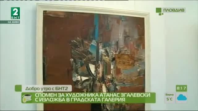 Да си спомним за художника Атанас Згалевски  с изложба в Градската галерия