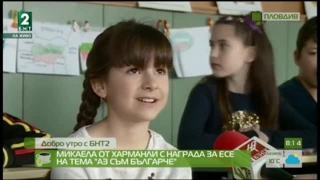 Михаела от Харманли с награда за есе на тема Аз съм българче