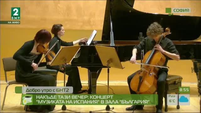 """Накъде тази вечер: Концерт """"Музиката на Испания"""" в зала """"България"""""""