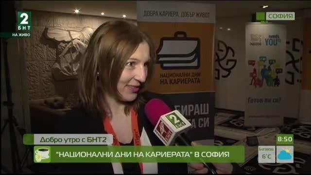 """""""Национални дни на кариерата"""" в София"""