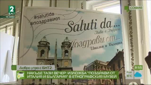 """Накъде тази вечер: Изложба """"Поздрави от Италия и България"""" в Етнографския музей"""