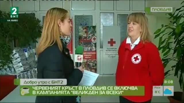 """Червеният кръст в Пловдив се включва в кампанията """"Великден за всеки"""""""