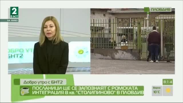 Посланици ще се запознаят с ромската интеграция в кв. Столипиново в Пловдив