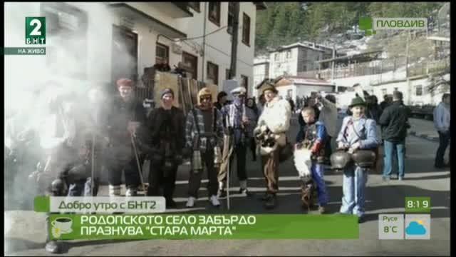 "Родопското село Забърдо празнува ""Стара Марта"""
