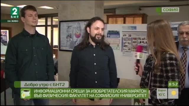 Информационни срещи за Изобретателския маратон в Софийския университет
