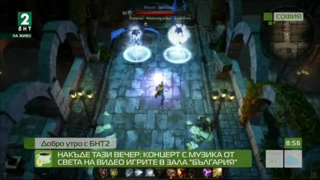 """Накъде тази вечер: Концерт с музика от света на видео игрите в зала """"България"""""""