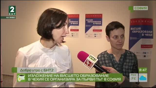 Изложение на висшето образование в Чехия се организира за първи път в София