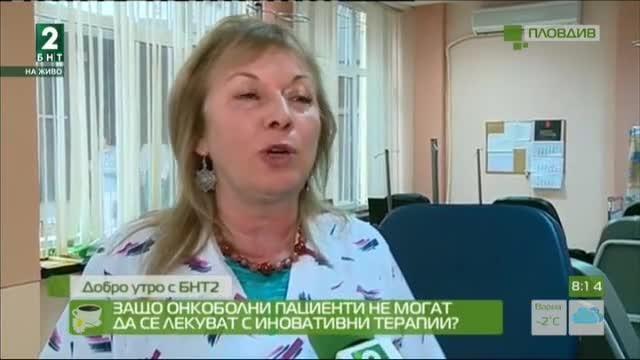 Защо онкоболни пациенти от Пловдив не могат да се лекуват с иновативни терапии
