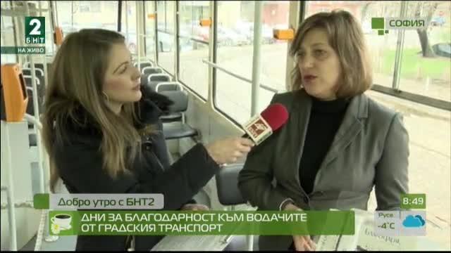 Дни за благодарност към водачите от градския транспорт