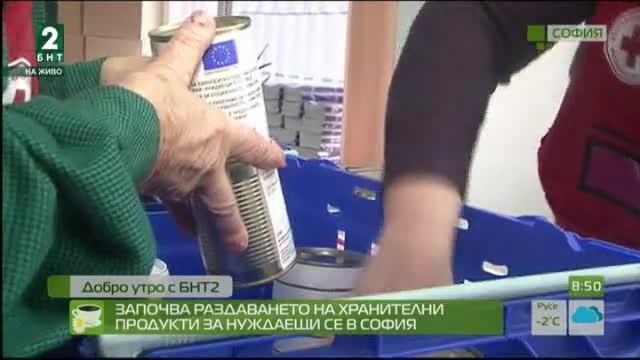 Започва раздаването на хранителни продукти за нуждаещи се в София