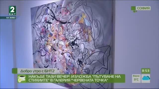"""Накъде тази вечер: Изложба """"Пътуване на стихиите"""" в галерия """"Червената точка"""""""