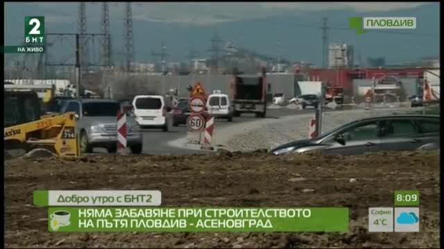 Няма забавяне при строителството на пътя Пловдив - Асеновград