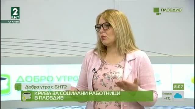 """Недостиг на кадри в Дирекция """"Социално подпомагане"""" - Пловдив"""