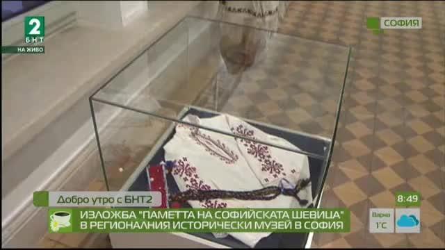 "Изложба ""Паметта на софийската шевица"" в Регионалния исторически музей в София"