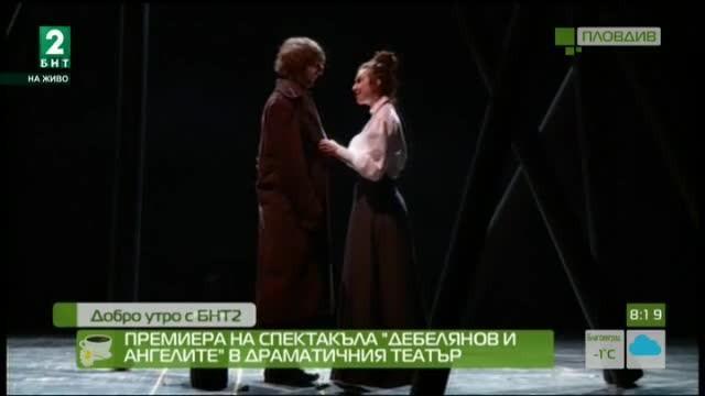 """Премиера на спектакъла """"Дебелянов и ангелите"""" на сцената на Драматичния театър"""