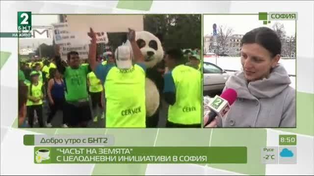 """""""Часът на Земята"""" с целодневни инициативи в София"""