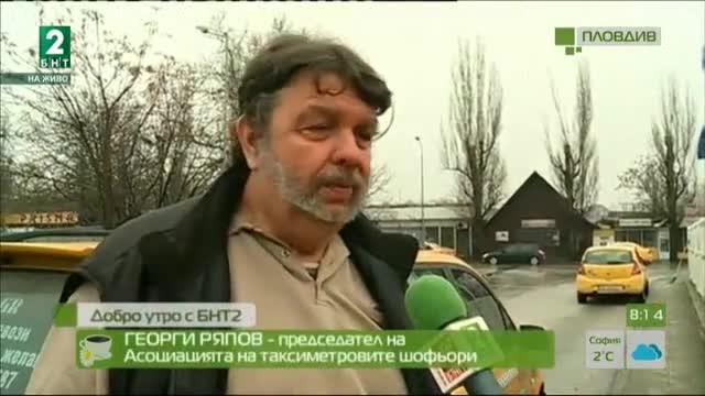 Протест на таксиметровите шофьори за повече сигурност по време на работа