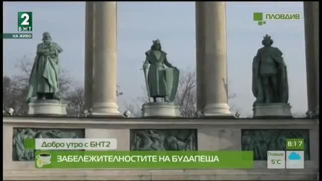 Забележителностите на Будапеща