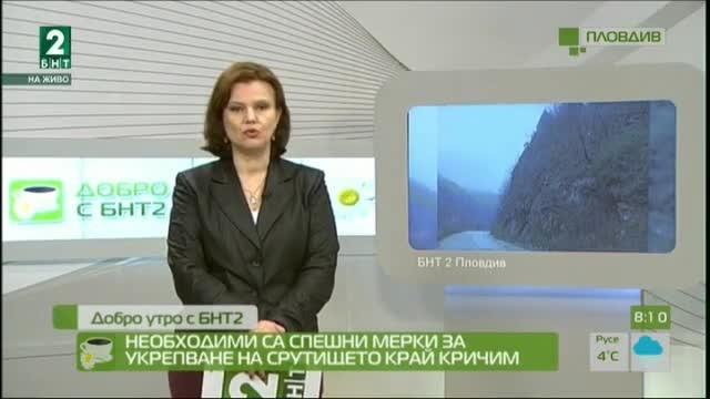 """Необходими са спешни мерки за укрепване на срутище близо до язовир """"Кричим"""""""