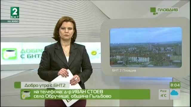 Протест на жителите на село Обручище заради разбития път