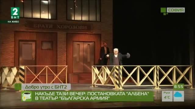 """Накъде тази вечер: Постановката """"Албена"""" в Театър """"Българска армия"""""""