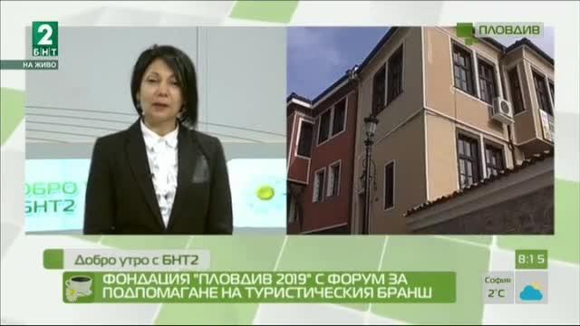 """Пореден форум на фондация """"Пловдив 2019"""" за подпомагане на туристическия бранш"""