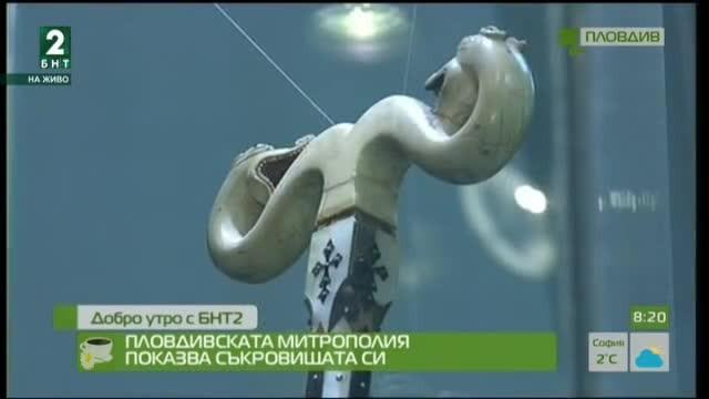 Пловдивската митрополия показва съкровищата си