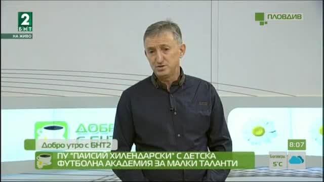 """ПУ """"Паисий Хилендарски"""" с детска футболна академия за малки таланти"""