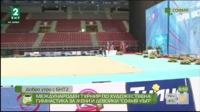 Световната купа по художествена гимнастика в София от 30 март до 1 април