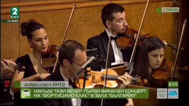 """Накъде тази вечер: Първи финален концерт на """"Фортисимо в клас"""" в зала """"България"""""""