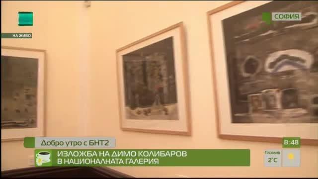 Изложба на Димо Колибаров в Националната галерия