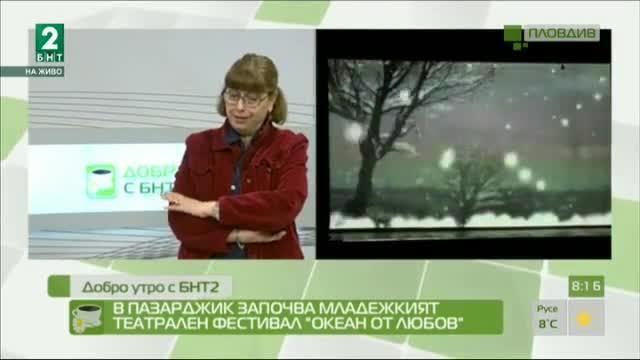 """В Пазарджик започва младежкият театрален фестивал """"Океан от любов"""""""