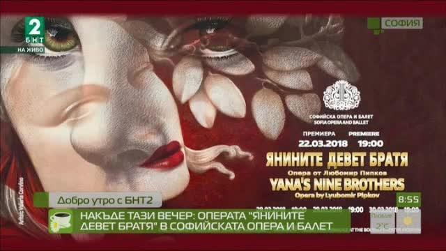 """Накъде тази вечер: Операта """"Янините девет братя"""" в Софийската опера и балет"""