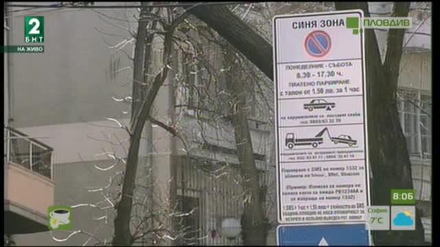 """От 2 април по-висока цена за паркиране в """"синя зона"""" в Пловдив"""