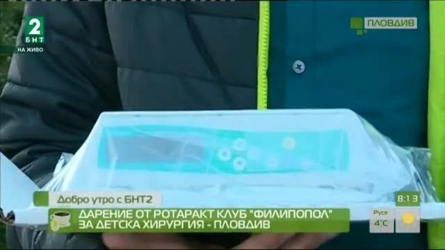 Дарение от Ротаракт клуб Филипопол за Детска хирургия - Пловдив