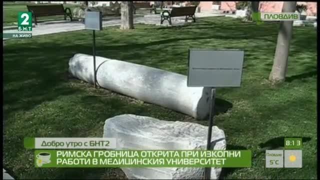 Римска гробница беше открита при изкопни работи в Пловдив