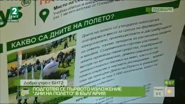 """Подготвя се първото изложение """"Дни на полето"""" в България"""