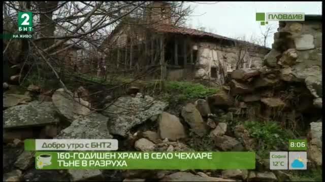 160-годишен храм в село Чехларе тъне в разруха