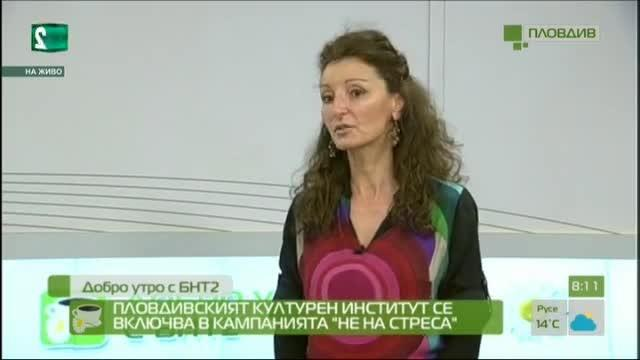 """Пловдивският културен институт се включва в националната кампания """"Не на стреса"""""""