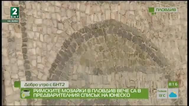 Римските мозайки в Пловдив вече са в предварителния списък на ЮНЕСКО