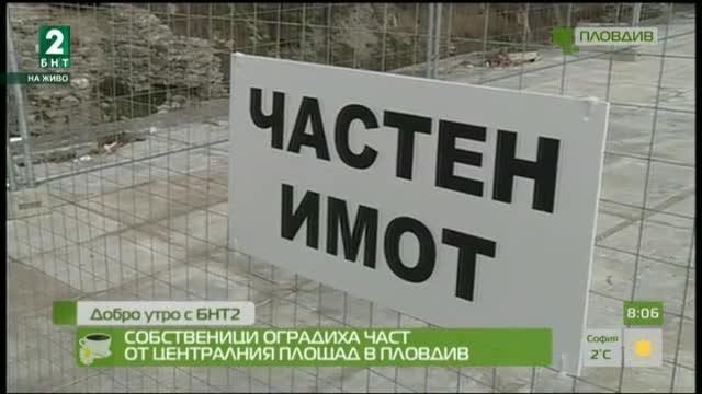Собственици оградиха част от централния площад в Пловдив